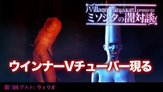 『ミソシタ#32』ミソシタの闇対談 第三回 ゲスト ウィリオ