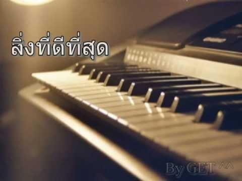 สิ่งที่ดีที่สุด piano by get