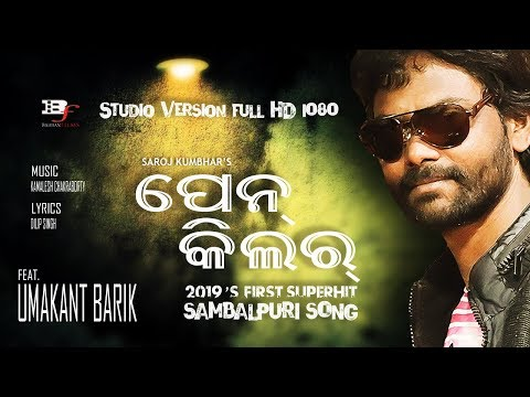 Pain Killer l Umakant Barik l Studio Version Video l Sambalpuri l RKMedia