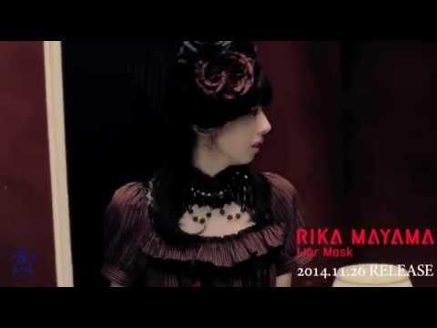 真山りか 「Liar Mask」MUSIC VIDEO(SHORT ver.)