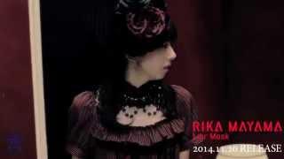 http://www.mayamarika.com/ 12月16日生まれ。東京都出身。17才。8人組...
