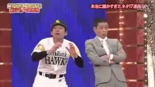 博多華丸 ものまね プロ野球⑤ 的山コーチ