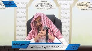 شرح وصيّة النّبيّ ﷺ لابن عبّاس - الدرس الثاني