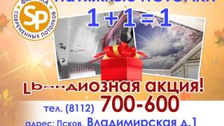 Акция в Пскове - второй натяжной потолок в подарок  от СтройПрестиж