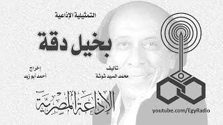 التمثيلية الإذاعية׃ بخيل دقة ˖˖ السيد راضي
