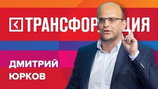 Дмитрий Юрков   Выступление на форуме «Трансформация» 2017   Университет СИНЕРГИЯ