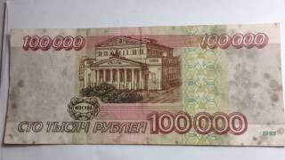 100 000 тысяч рублей, бумажная купюра, очень редкая, 1995 года Цена тут: 2249.00 руб.