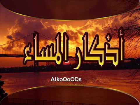 أذكار المساء بصوت العفاسي azkar almasa