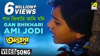 Gan Bhikhari Ami Jodi | Anutap | Bengali Movie Song | Anupama Deshpande
