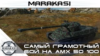 Самый грамотный бой на АМХ 50 100 World of Tanks