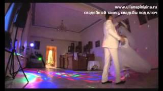 медленный свадебный танец Яны и Арсения
