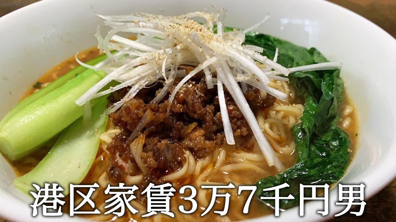 即席麺をアレンジして坦々麺を作ってかっこつける港区家賃3万7千円男