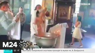 Священника из Гатчины отстранили от службы после инцидента с крещением ребенка - Москва 24