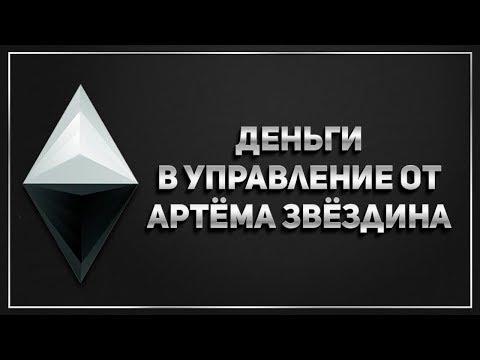 Проп трейдинг от Артёма Звёздина