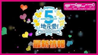 ラブライブ!サンシャイン!! Aqours 5th Anniversary プロジェクト新情報(2020年10月11日)
