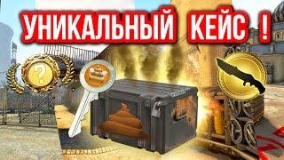 РЕДКИЙ КЕЙС в CSGO ! Открытие Кейсов