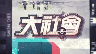 【大社會】特別報導-東森新聞20181014