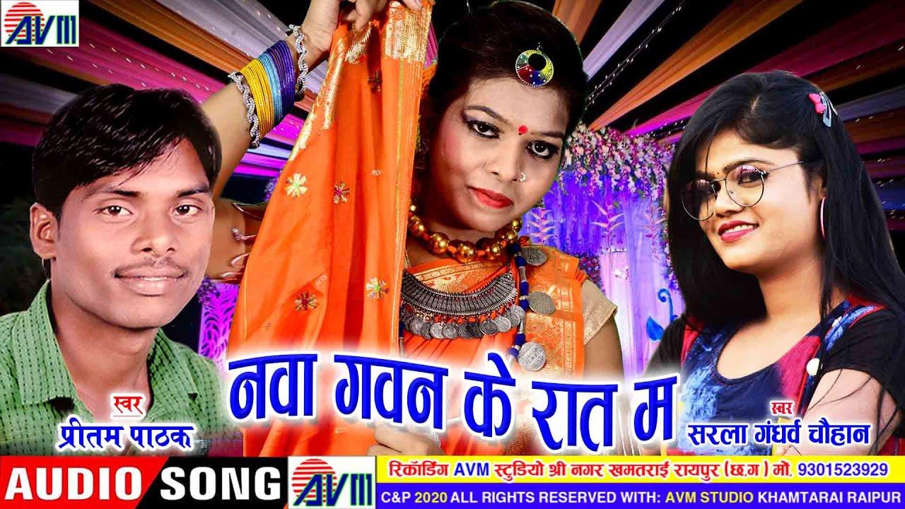 Sarla Gandharw | Pritam Pathak | Cg Song | Nava Gawan Ke Rat Ma | New All Chhattisgarhi Geet | AVM