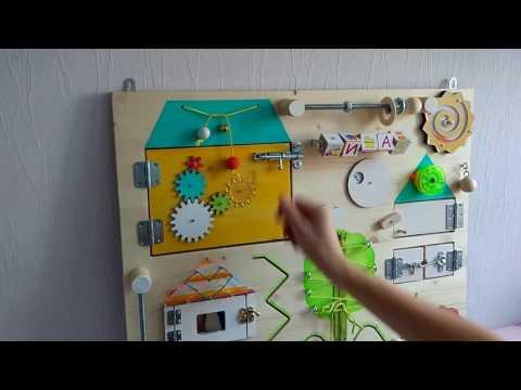 Бизиборд, развивающая игрушка для детей. Купить развивающую доску (доску с замочками ) СПб.