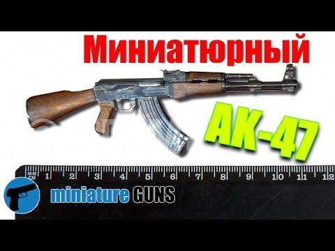 Обзор миниатюрного Автамата Калашникова АК 47 / Overview of miniature AK 47