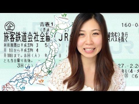 Cheap Way To Travel Around Japan: Seishun 18 Kippu + How To Buy The Ticket | 青春18切