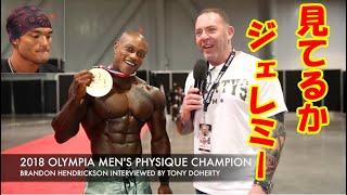 Brandon Hendrickson-【日本語訳】ブランドンさん インタビュー2018 Olympia Men's Physique