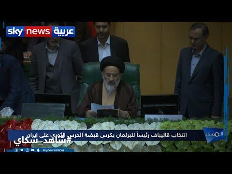 المساء | مزيد من هيمنة التيار المحافظ في إيران  - نشر قبل 14 ساعة