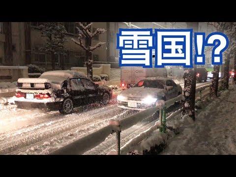 東京都内の積雪の様子  1/22  18:30頃   大雪! Tokyo heavy snow