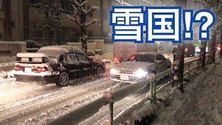 東京都内の積雪の様子  1/22  18:30頃   大雪! Tokyo heavy snow thumbnail