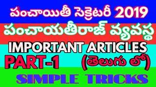 Ap Panchayat secretary (panchayat raj)important article's in Telugu (video-1)simple tricks