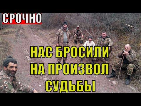 Как в Шираке добровольцы вышли из окружения азербайджанцев. Новости Карабаха сегодня.