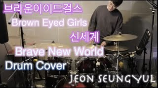 Drum cover) Brown Eyed Girls (브라운아이드걸스) - Brave New World (신…
