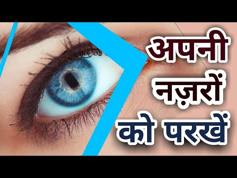 Test Your Eyesight With Your Smartphone. (Show some love for your eyes)
