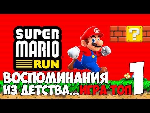 New Super Mario Bros. U - Прохождение pt2