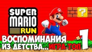 НОВЫЙ СУПЕР МАРИО! ► Super Mario Run Прохождение на русском #1