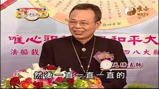 元瑭 元通 元智(2)【用易利人天15】| WXTV唯心電視台
