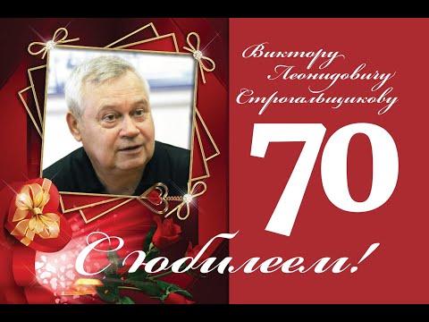 Поздравление Виктора Строгальщикова с 70-летием