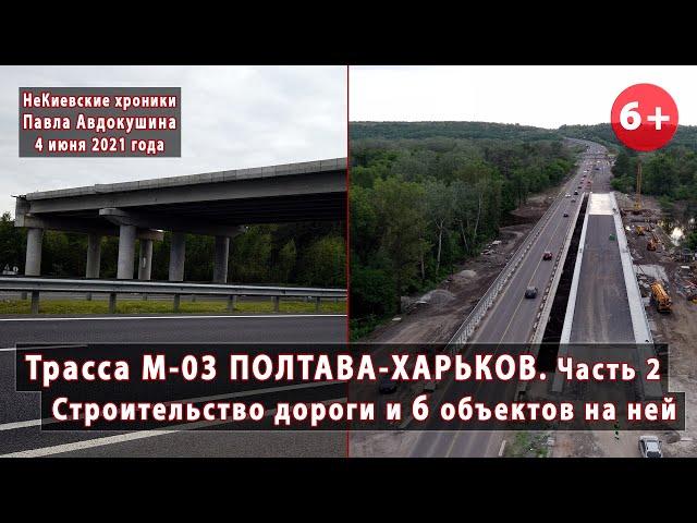 #9.2 Строительство трассы М-03 от границы Харьковской области до Полтавы. 6 объектов! 04.06.2021