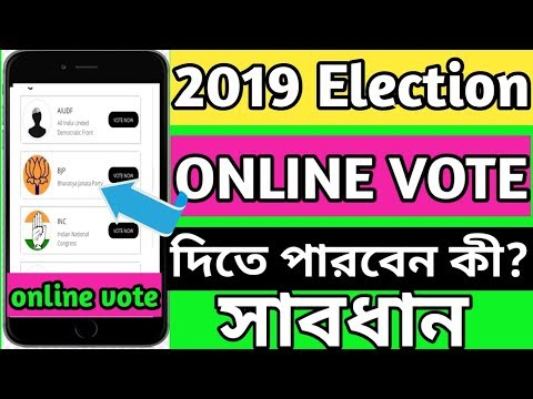 Lok Sabha Election Online Vote  | How To Give Online Vote In 2019 | Online Process है या नही?