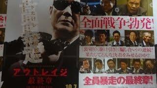アウトレイジ 最終章(2017)映画チラシ 2017年10月7日公開 シェアOK お気...