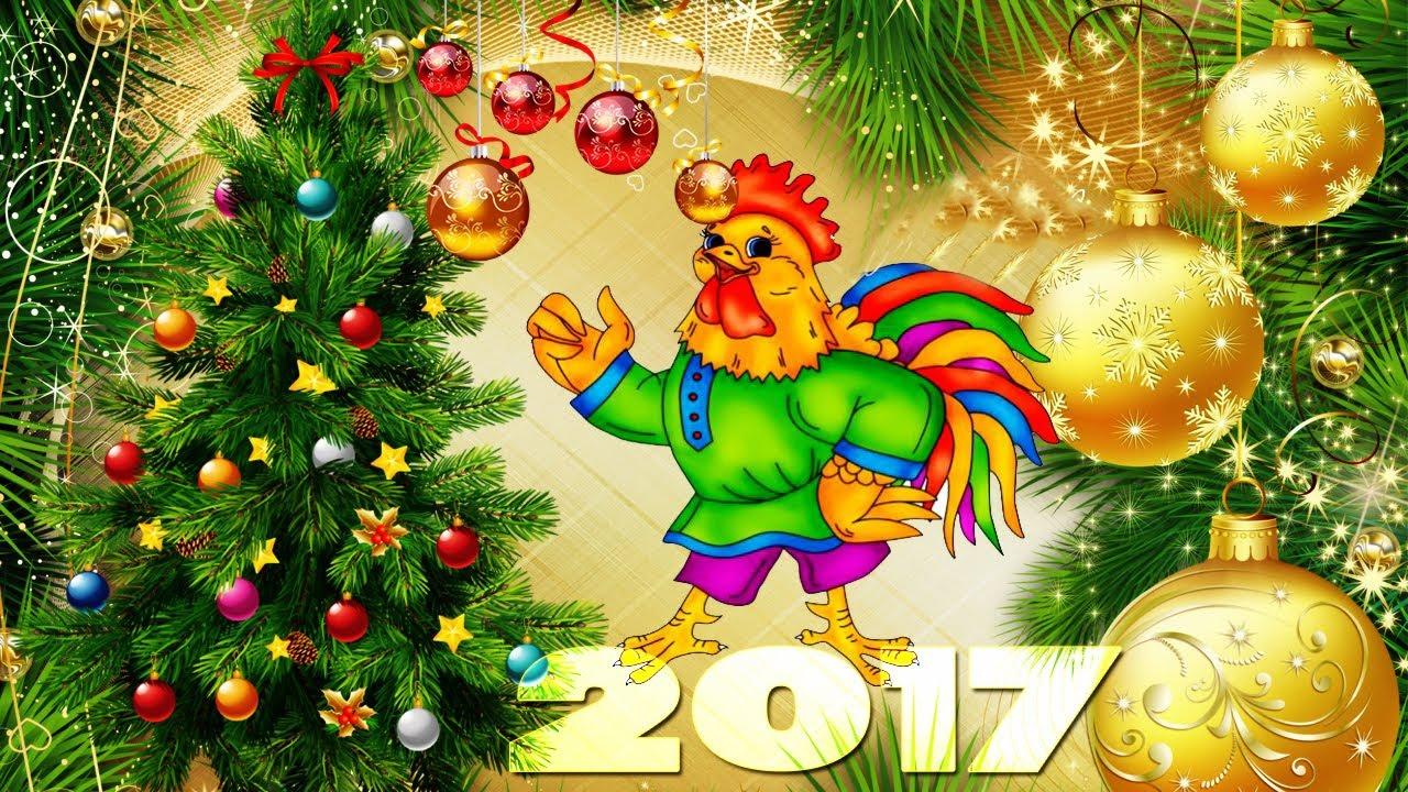 Открытки поздравления с новым годом 2017 год, сердец красивые