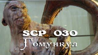 SCP 030 Гомункул