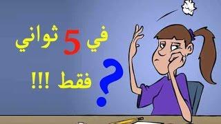4 طرق لتحفظ الدرس في 5 ثواني فقط ولا تنساه ابداااااااااااااااااا ؟؟؟؟؟