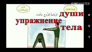 арабский язык с арабом |  разбор текста упражнения души и тела (спорт) урок № 11