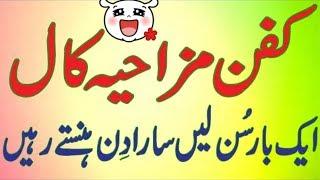 Kafan silai krwana he very funny call|| dubbing mastar sajjad 2018