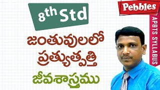 Reproduction in animals | Class 8 Biology Telugu Medium | For all competitive exams