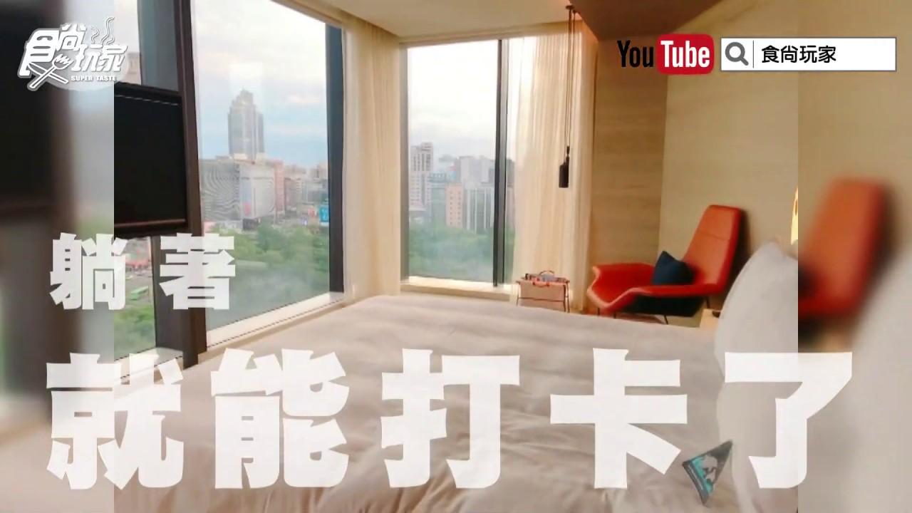 全臺首創「高空酒吧洗頭」!高雄英迪格酒店超有哽【食尚玩家帶你玩】 - YouTube