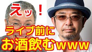 奥田民生さんがラジオでライブ前のジンクスを語ってます。 ※チャンネル...