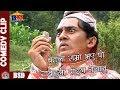 बेहुला राम्रो भए पो बेहुली पोइल नजानु || Comedy Clip || Dhurmus Suntali Magne