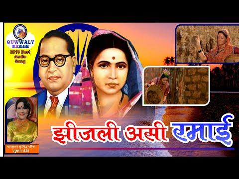 झिजली अशी रमाई || सुषमा देवी || 2018 Best Superhit Ramai Song